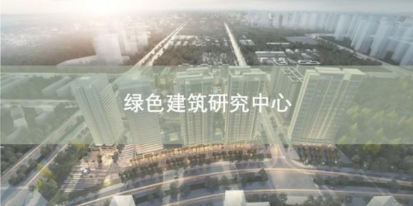 """盛煌娱乐~""""绿色建筑研究中心""""风采展"""