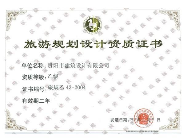 盛煌娱乐-旅游规划设计资质证书