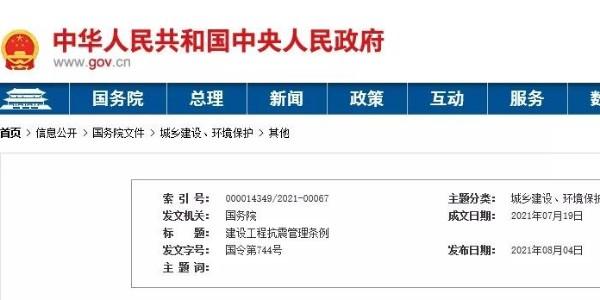 国务院颁布《建设工程抗震管理条例》!9月1日起施行