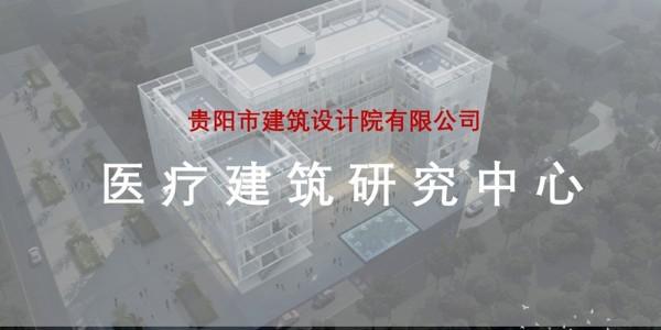 """盛煌娱乐~""""医疗建筑研究中心""""风采展"""