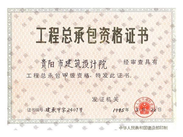 盛煌娱乐-工程总承包资格证书