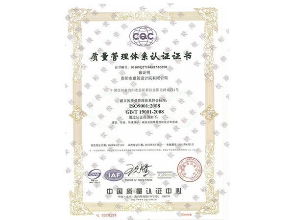 盛煌娱乐-质量管理体系认证证书