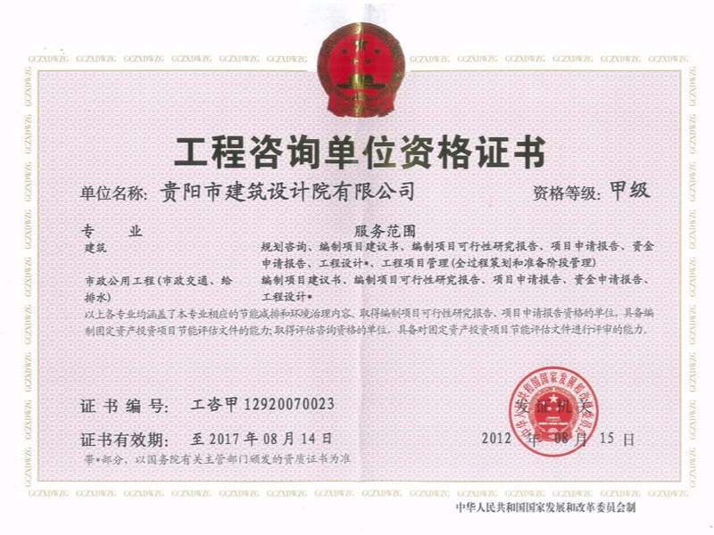 盛煌娱乐-工程咨询单位资格证书